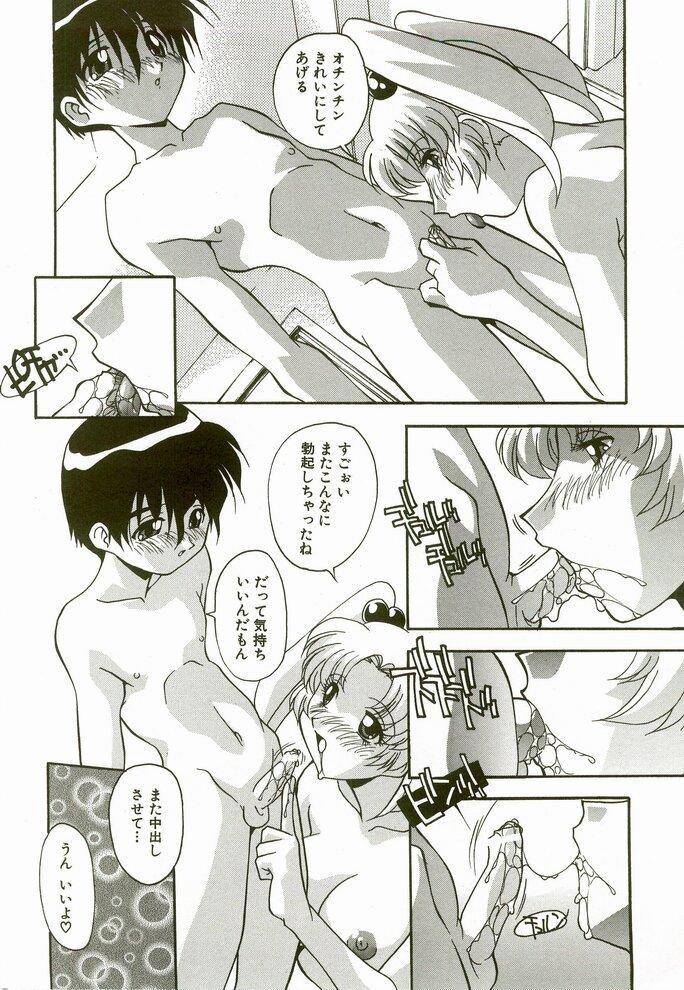 Natsu No Omoide - Memories of Summer 25