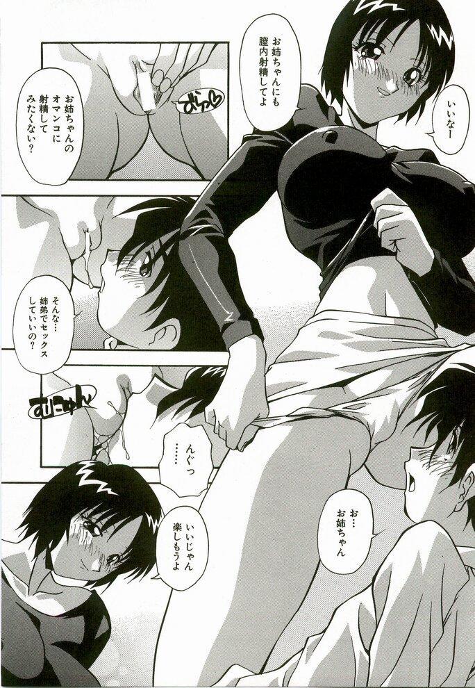 Natsu No Omoide - Memories of Summer 28