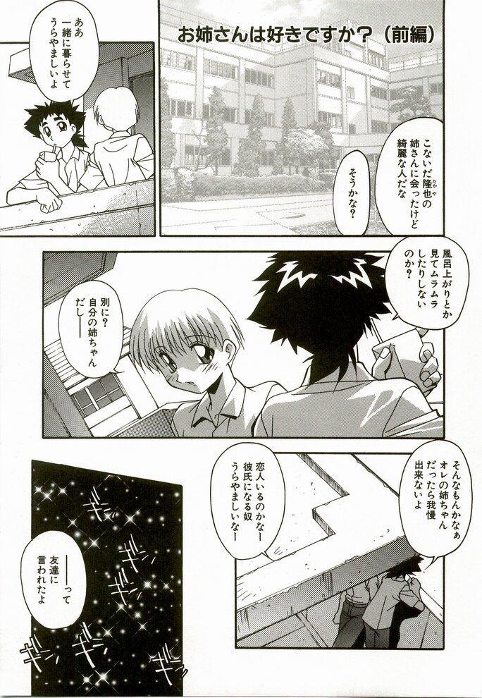 Natsu No Omoide - Memories of Summer 50
