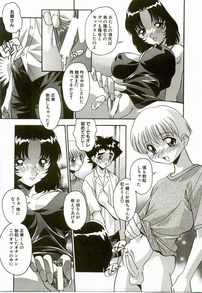 Natsu No Omoide - Memories of Summer 56