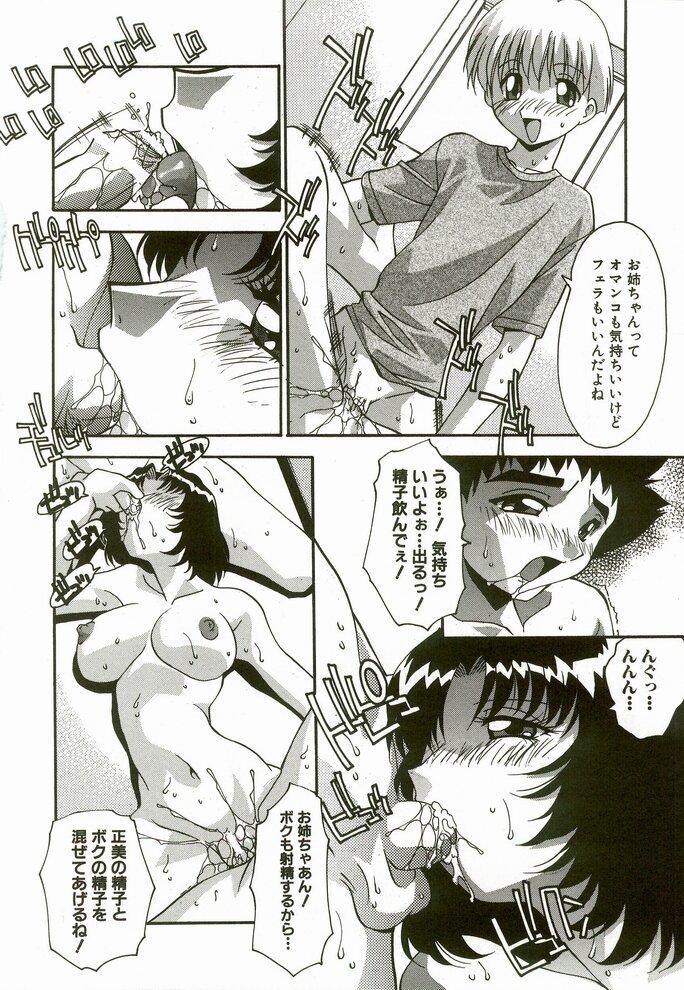 Natsu No Omoide - Memories of Summer 61