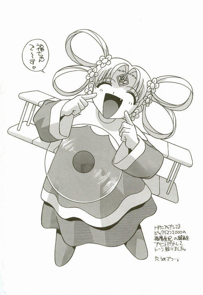 Natsu No Omoide - Memories of Summer 85