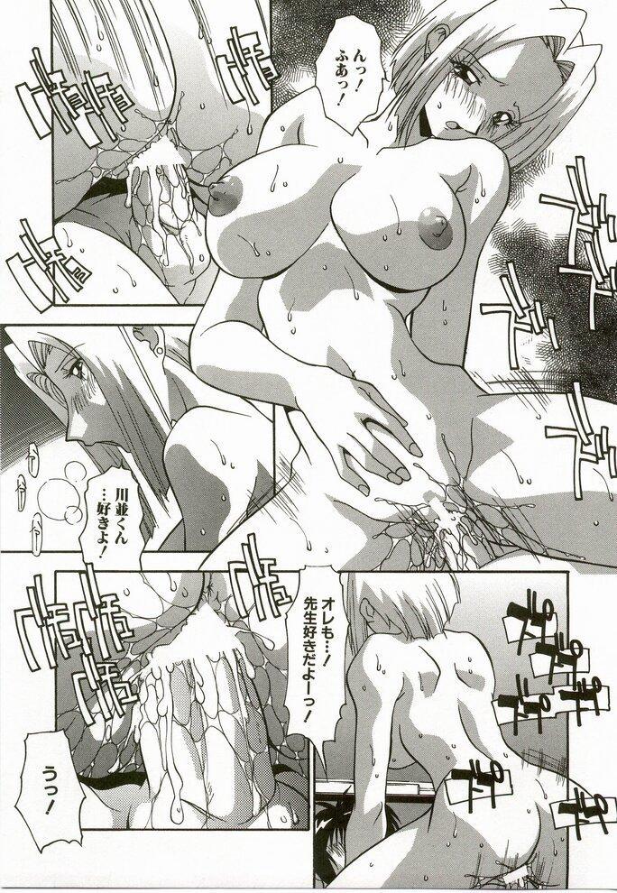 Natsu No Omoide - Memories of Summer 94