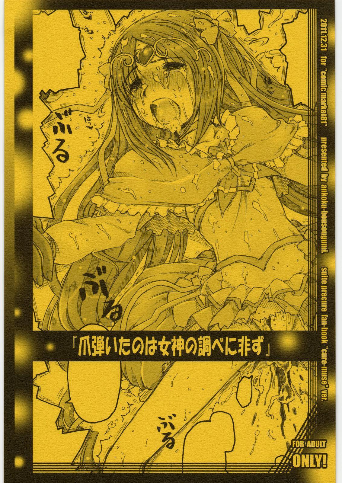 Tsumabiita no wa Megami no Shirabe ni Arazu 0