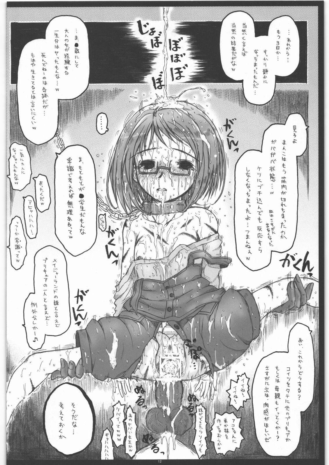 Tsumabiita no wa Megami no Shirabe ni Arazu 10