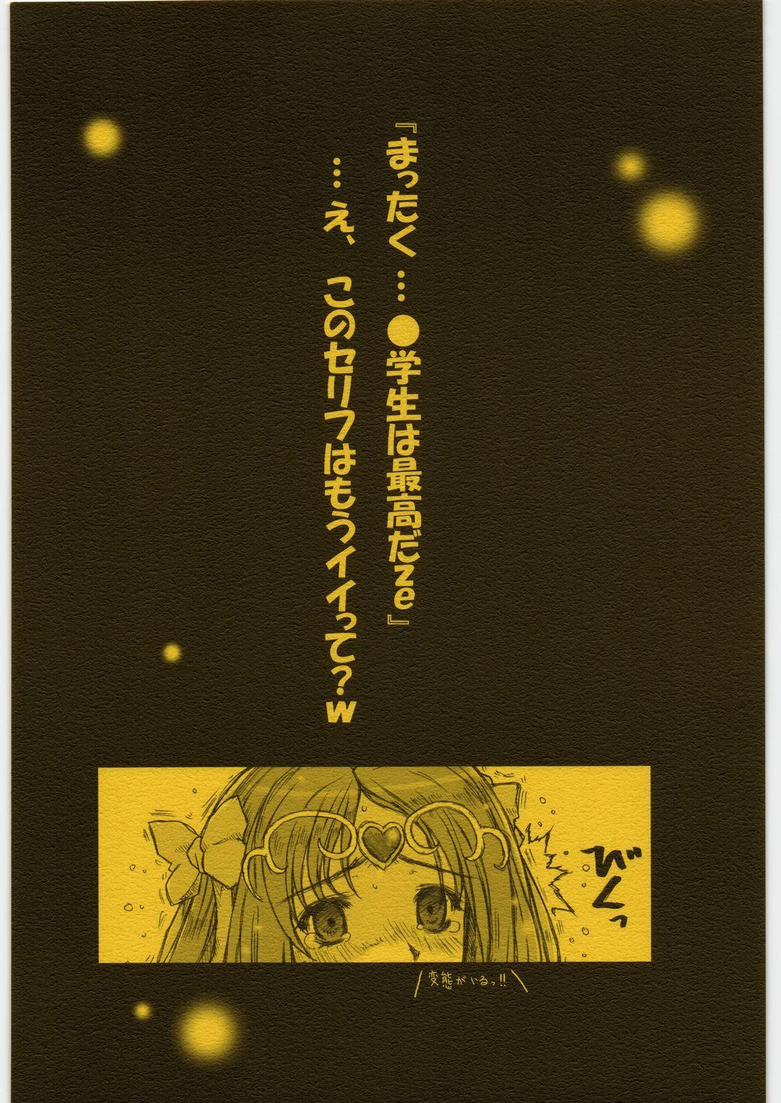 Tsumabiita no wa Megami no Shirabe ni Arazu 13