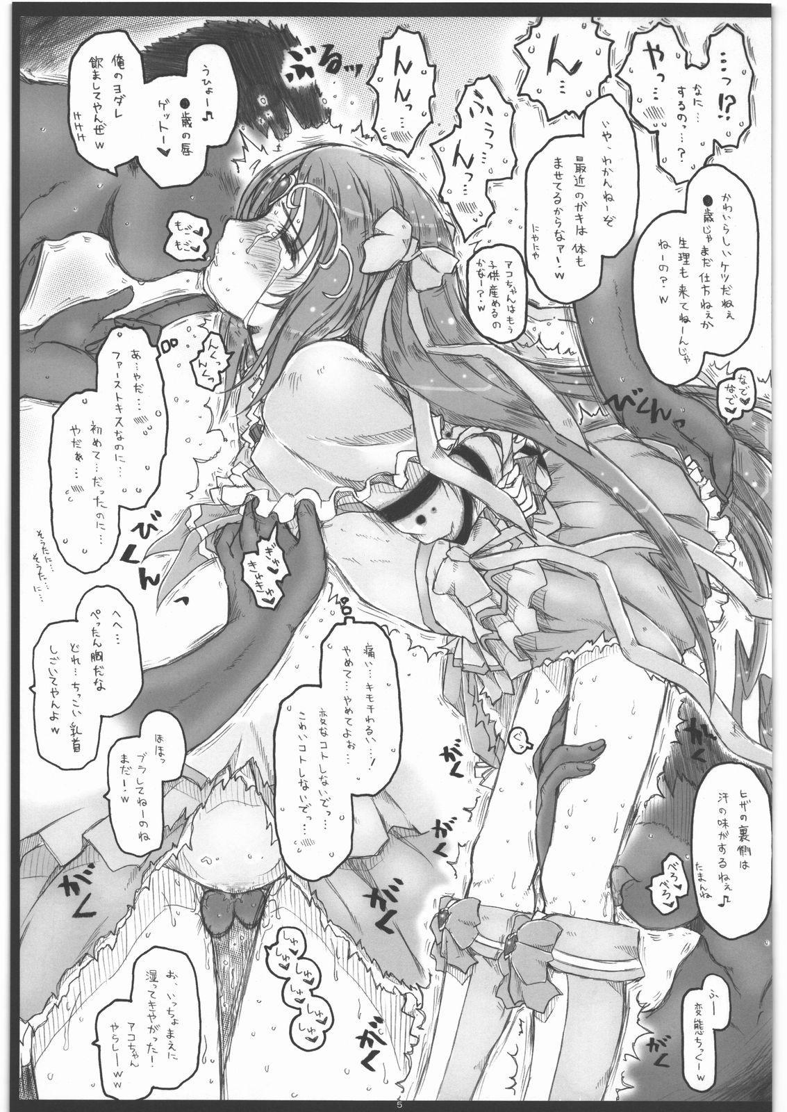 Tsumabiita no wa Megami no Shirabe ni Arazu 3