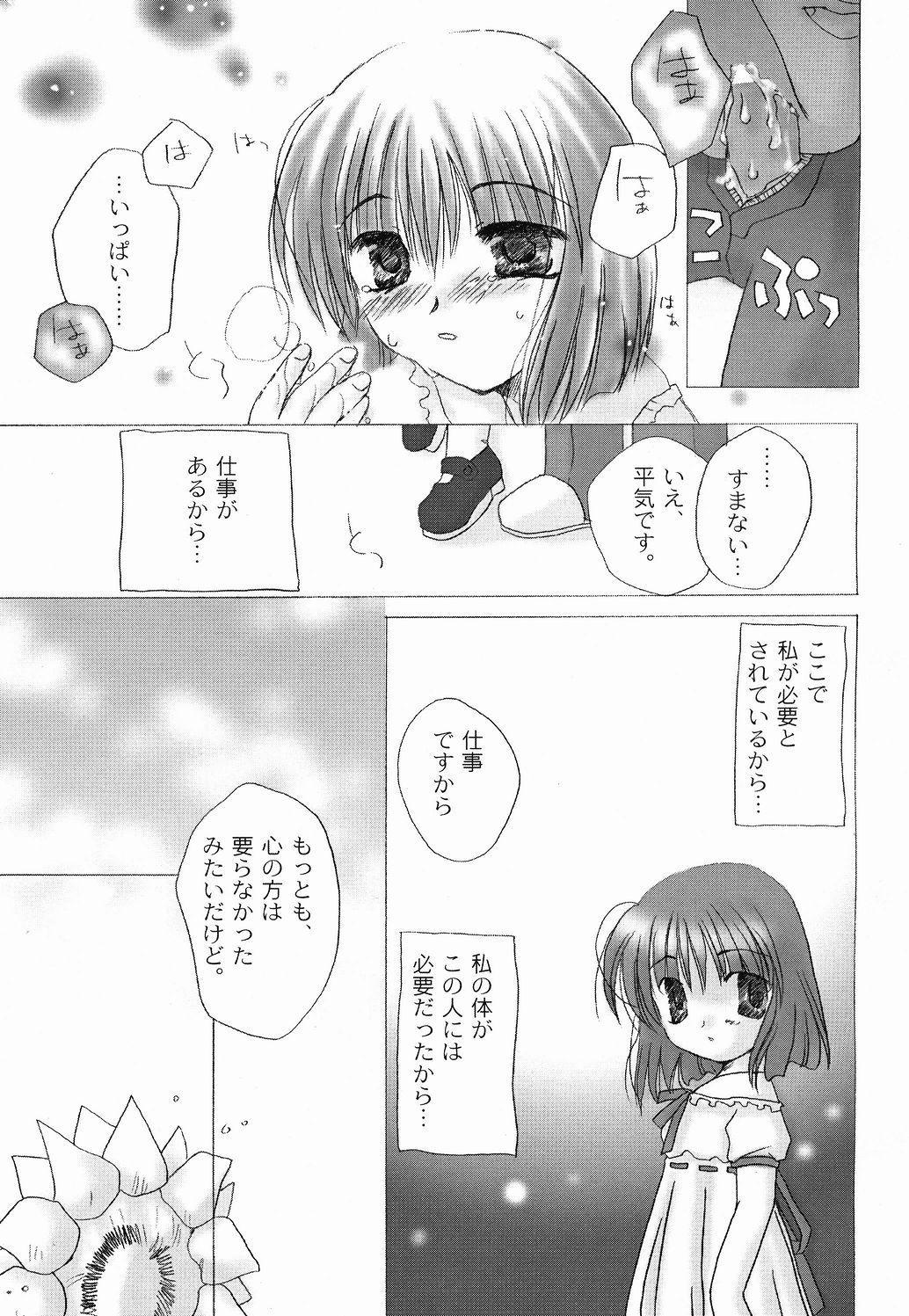 Taiyou to Tsuki ni Somuite 11