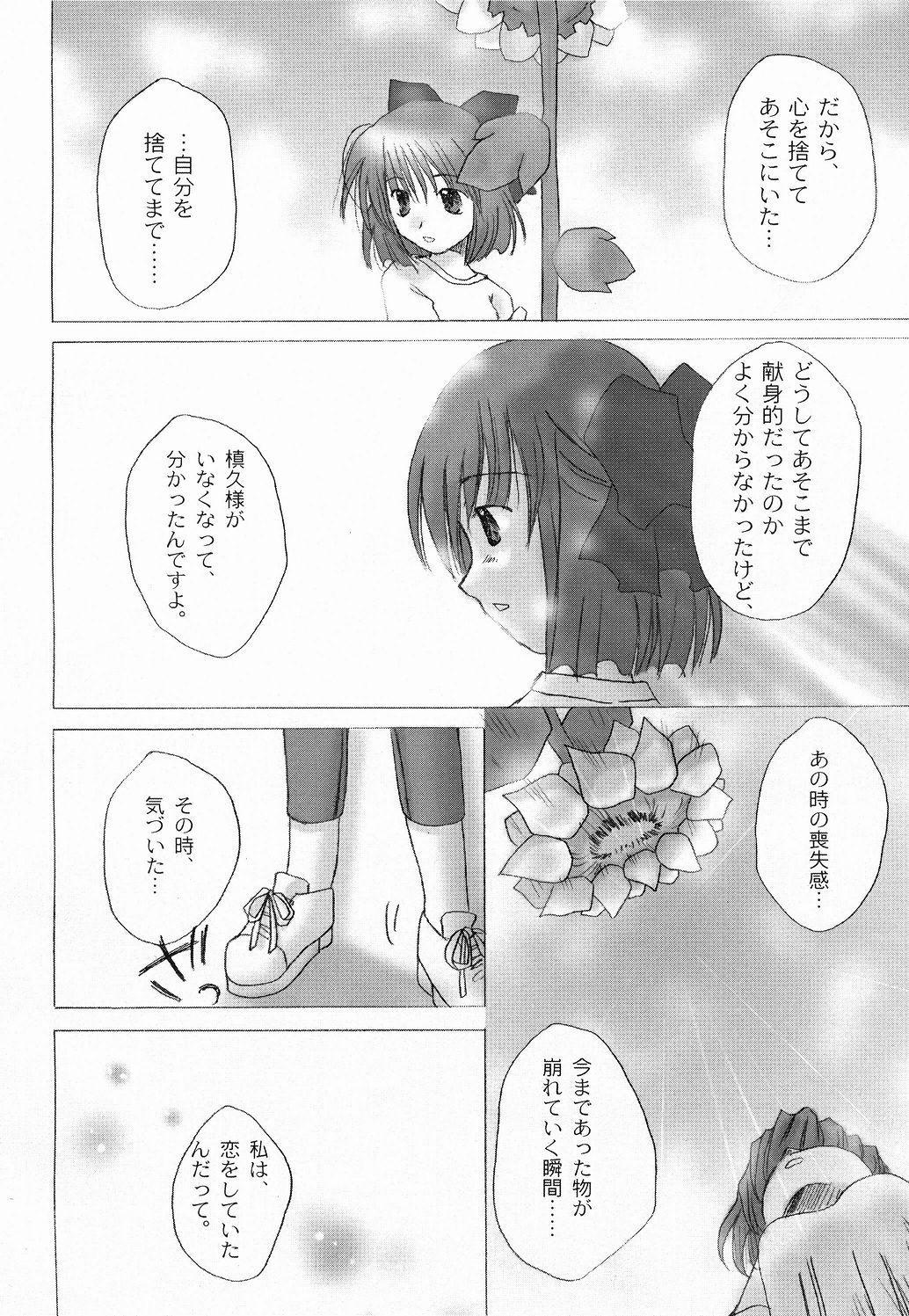 Taiyou to Tsuki ni Somuite 12