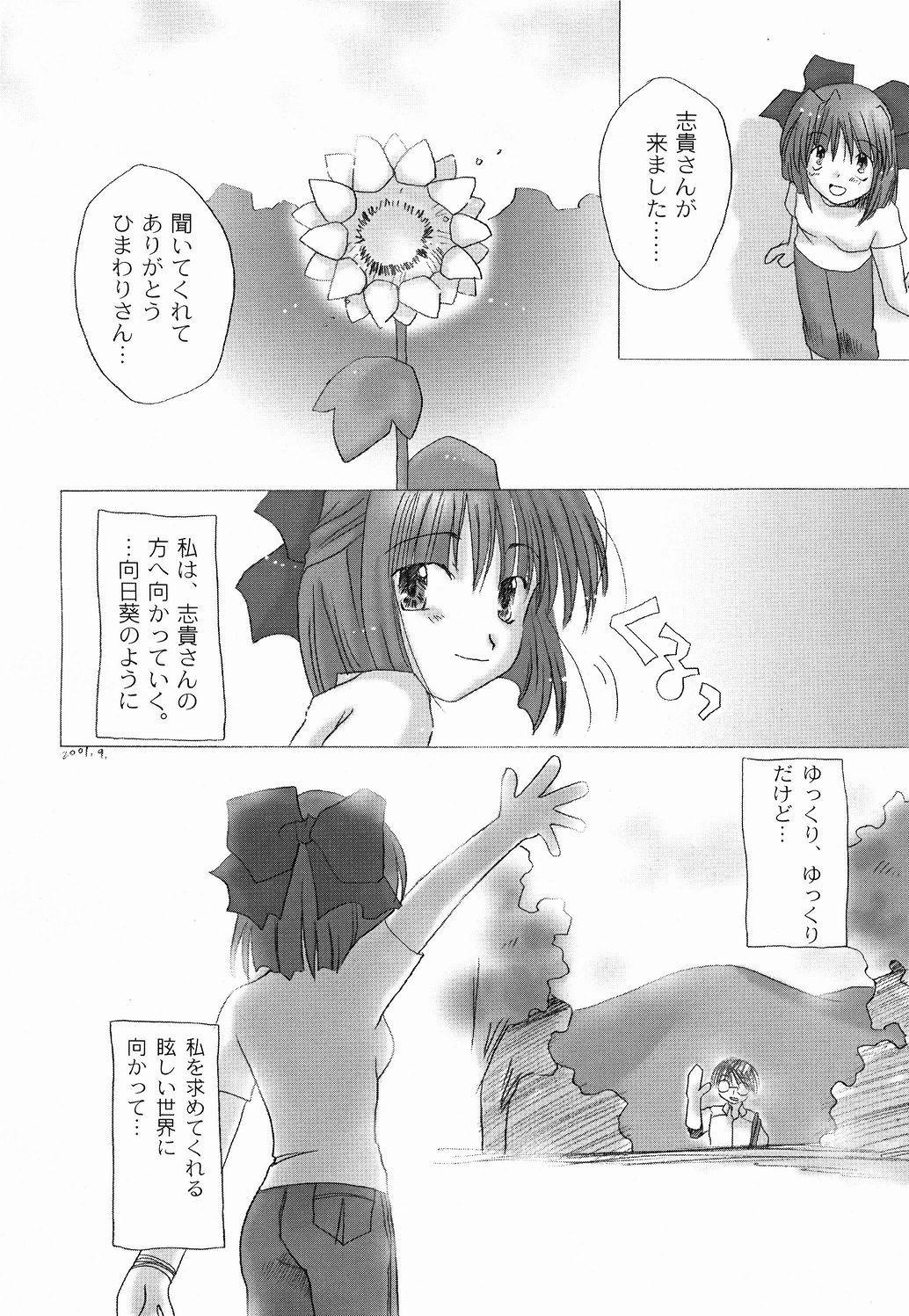 Taiyou to Tsuki ni Somuite 14