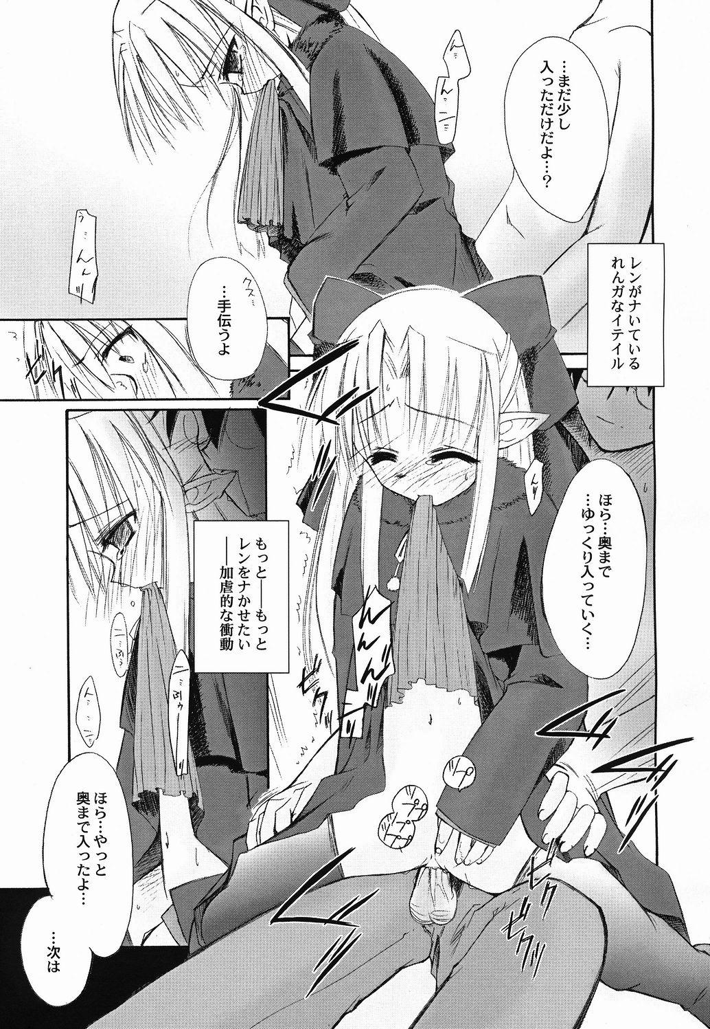 Taiyou to Tsuki ni Somuite 19