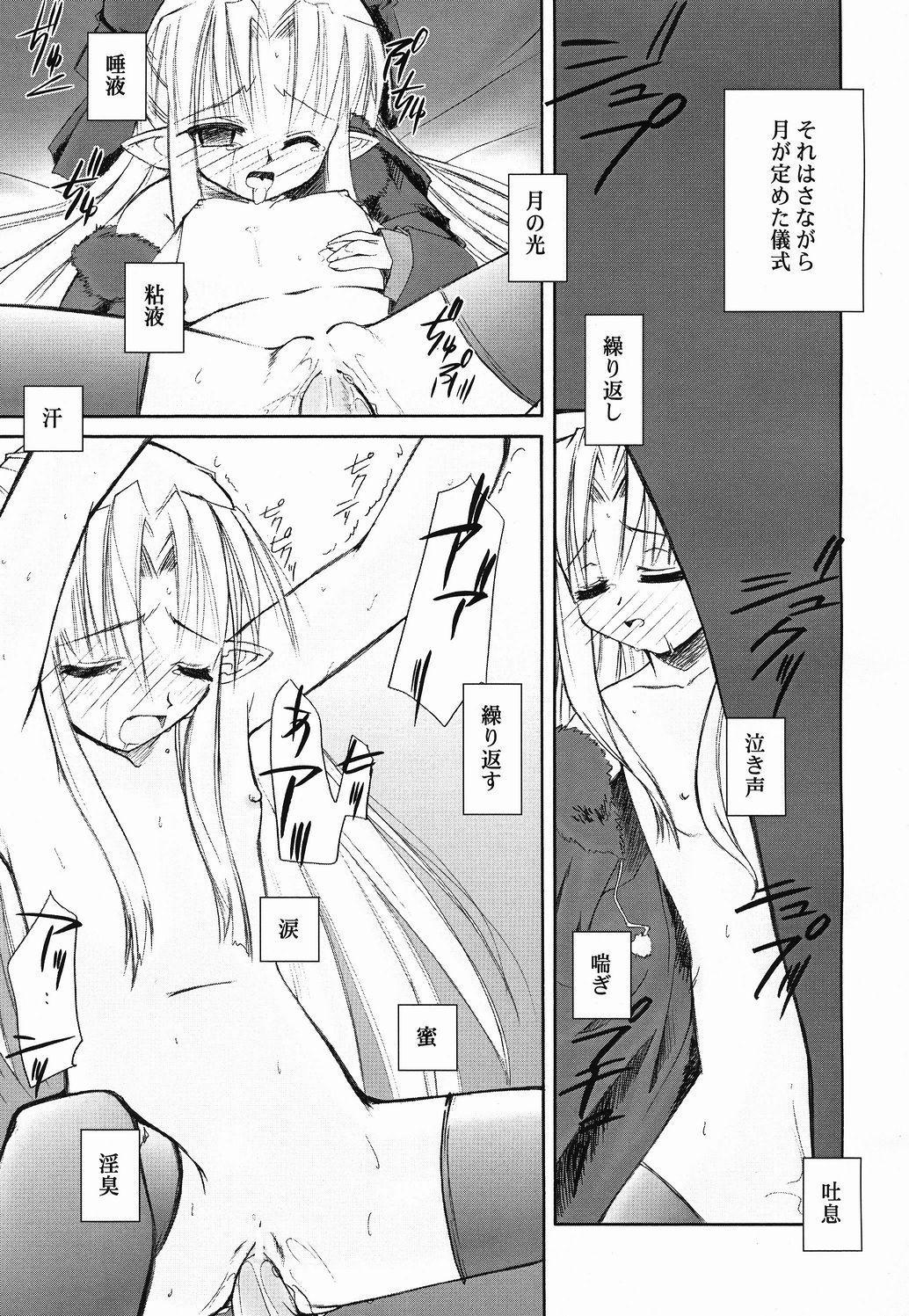 Taiyou to Tsuki ni Somuite 23