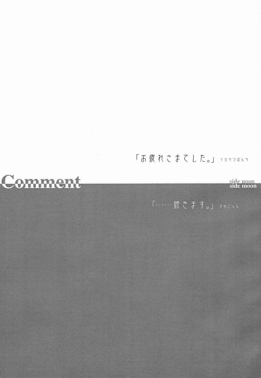 Taiyou to Tsuki ni Somuite 25