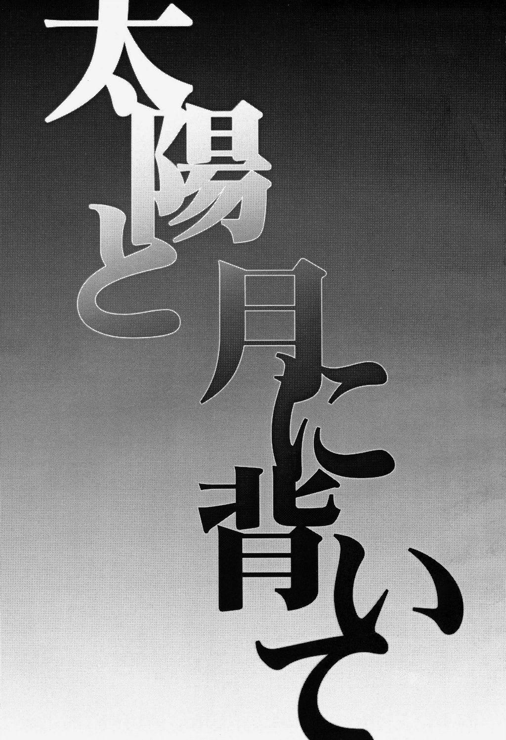Taiyou to Tsuki ni Somuite 3