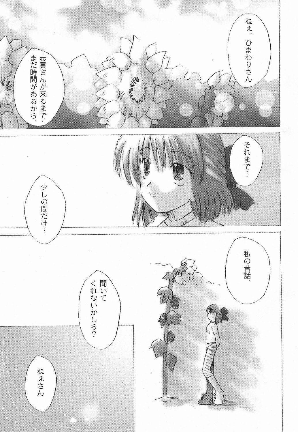 Taiyou to Tsuki ni Somuite 5