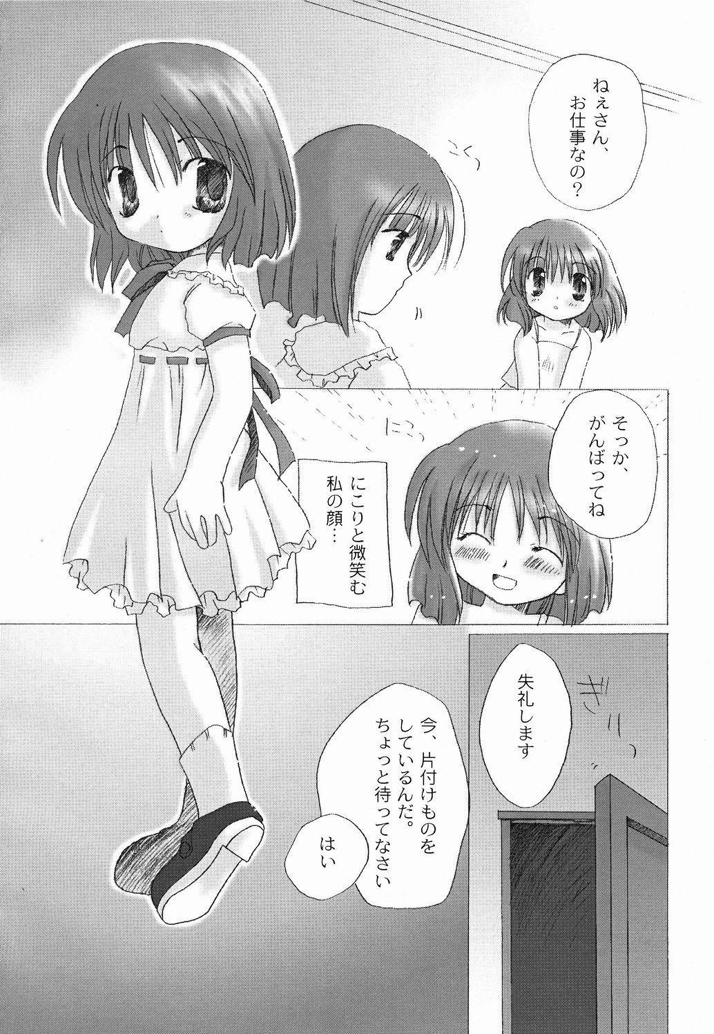 Taiyou to Tsuki ni Somuite 6