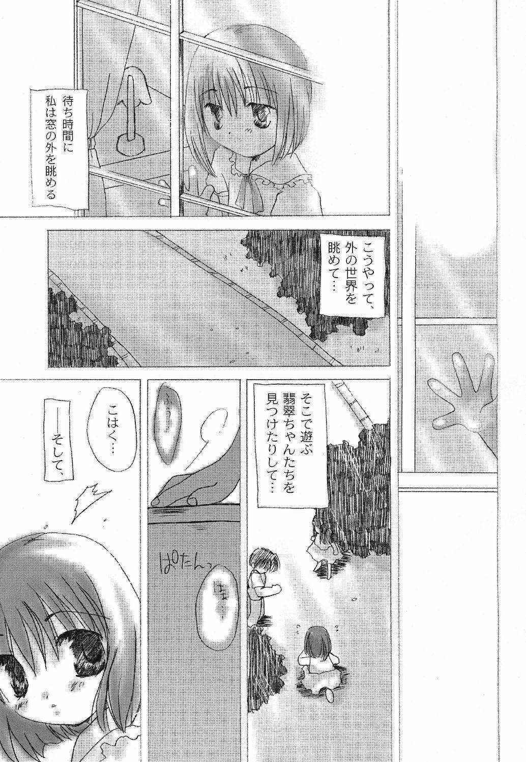 Taiyou to Tsuki ni Somuite 7