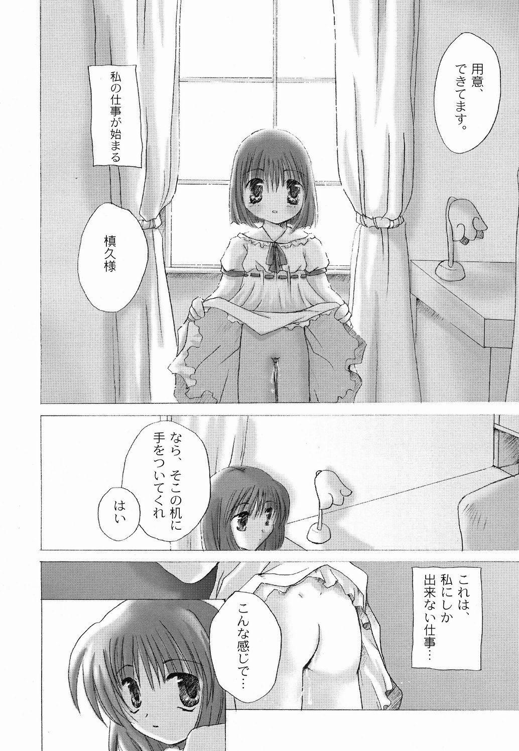 Taiyou to Tsuki ni Somuite 8
