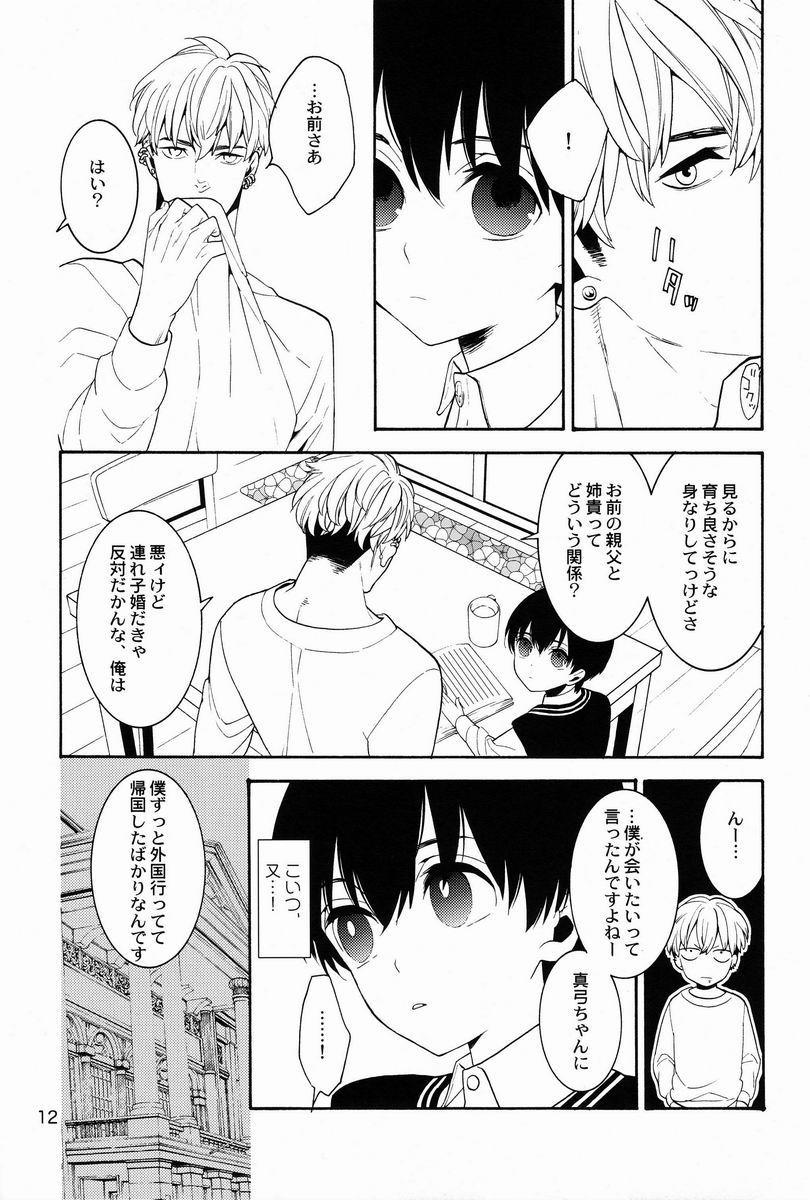 Uruwashi no Tinker Bell 10