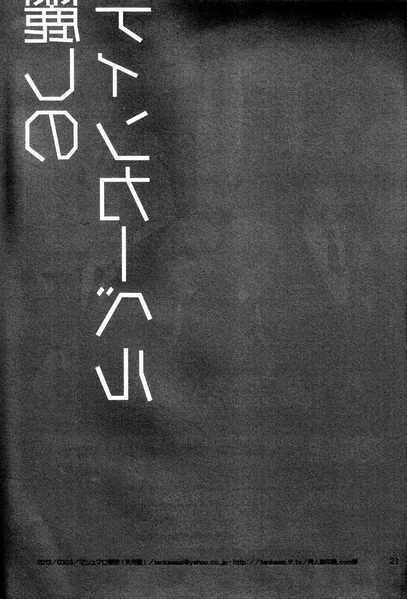 Uruwashi no Tinker Bell 19