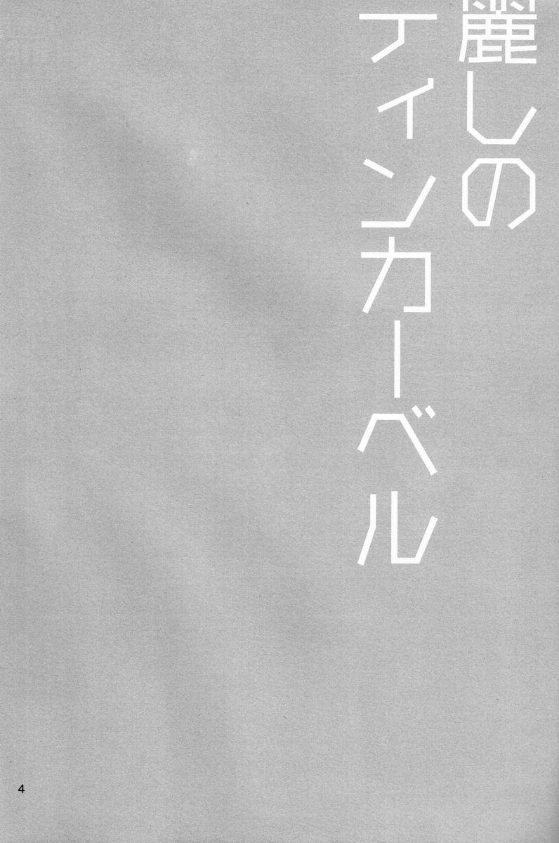 Uruwashi no Tinker Bell 2