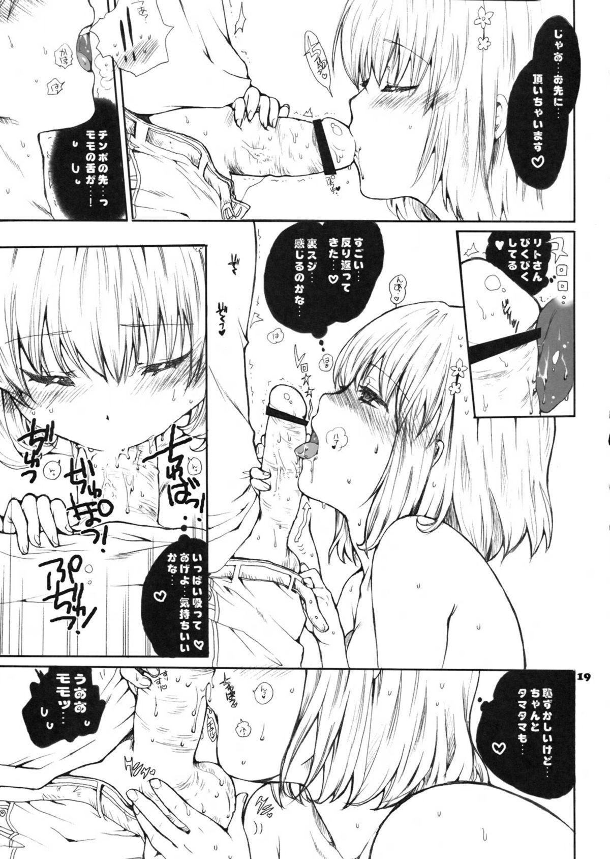 Momo no Harem Daisakusen 17