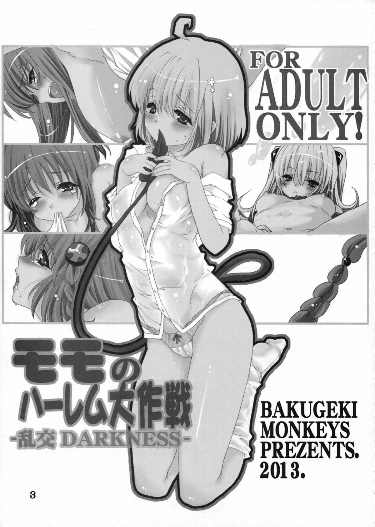 Momo no Harem Daisakusen 1