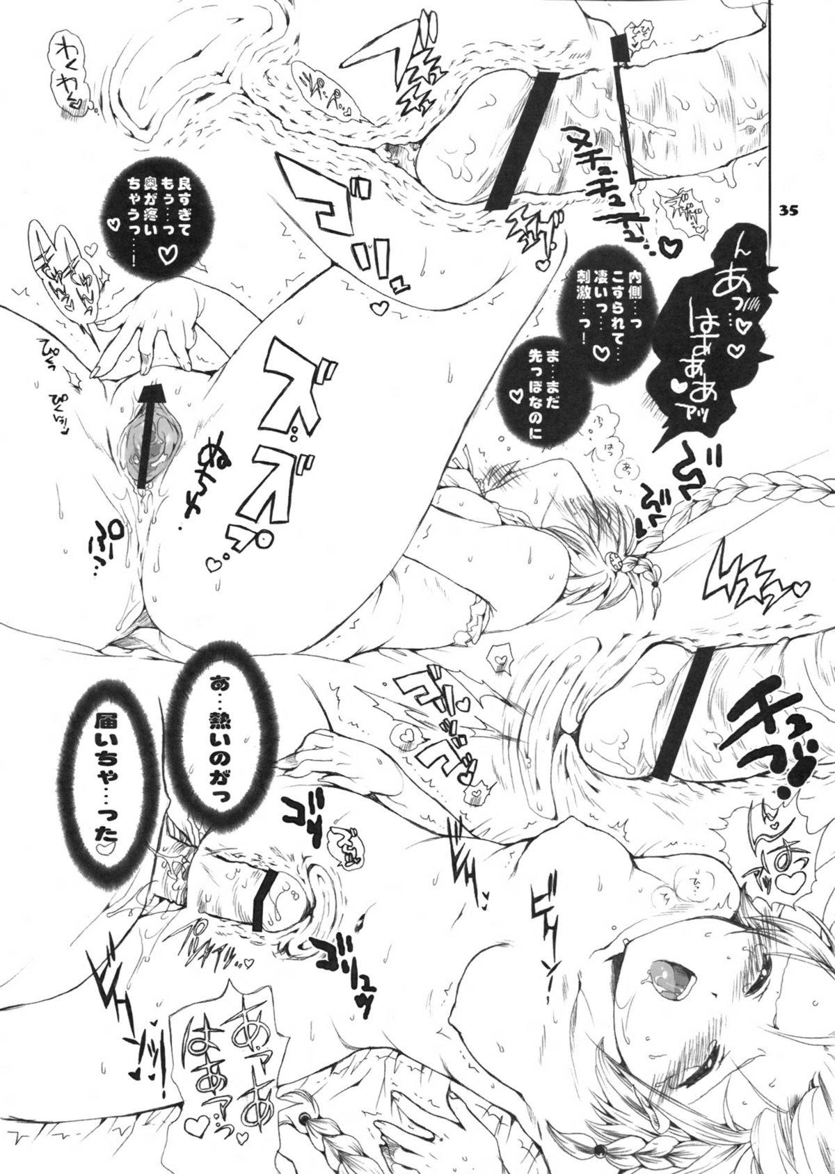 Momo no Harem Daisakusen 33