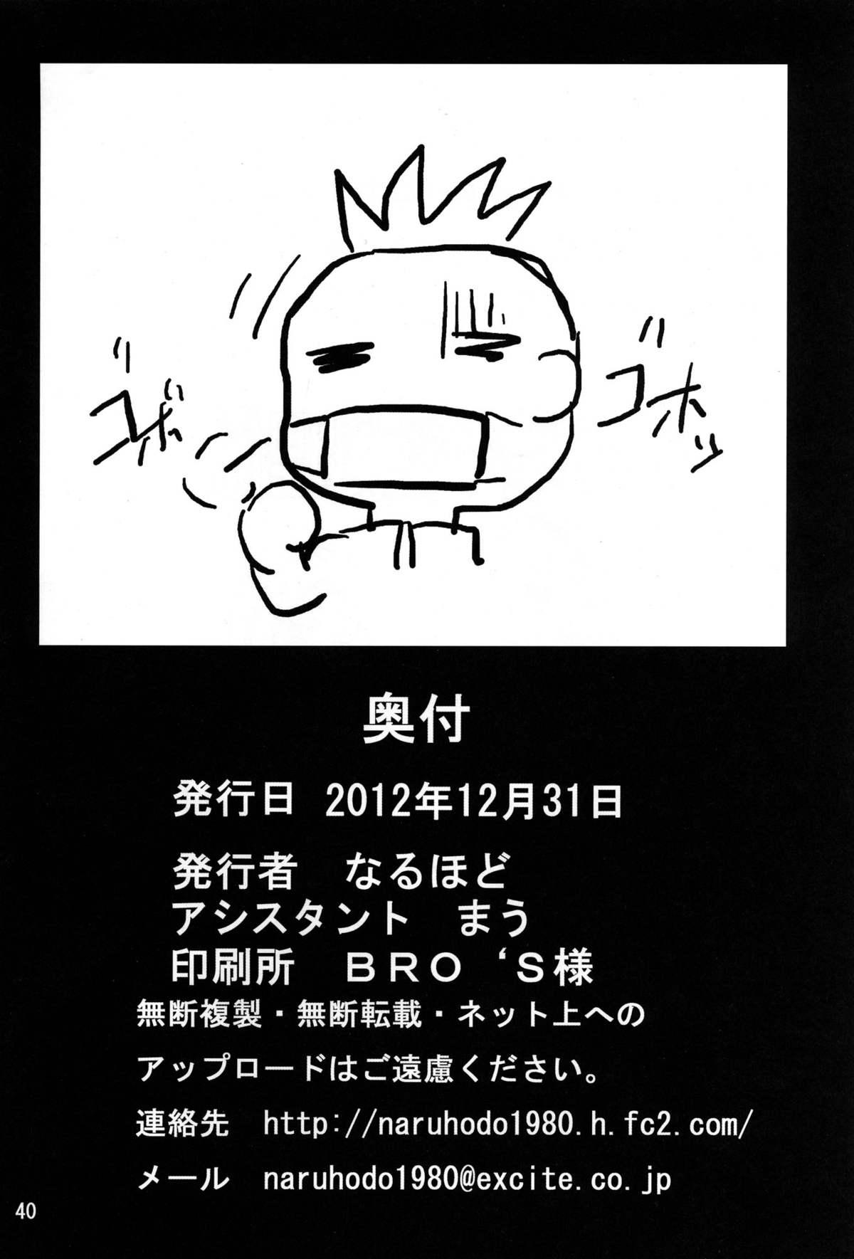 Konoha no Sei Shorigakari | Konoha's Sexual Healing Ward 40