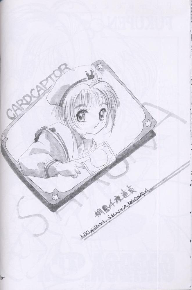 Recipe of Sakura 14