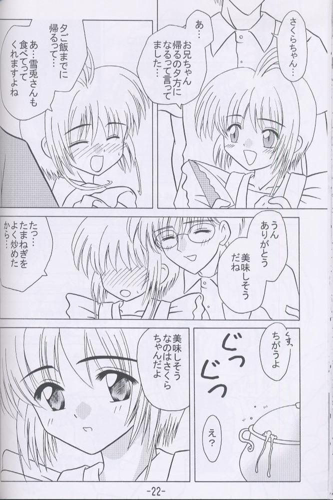 Recipe of Sakura 20