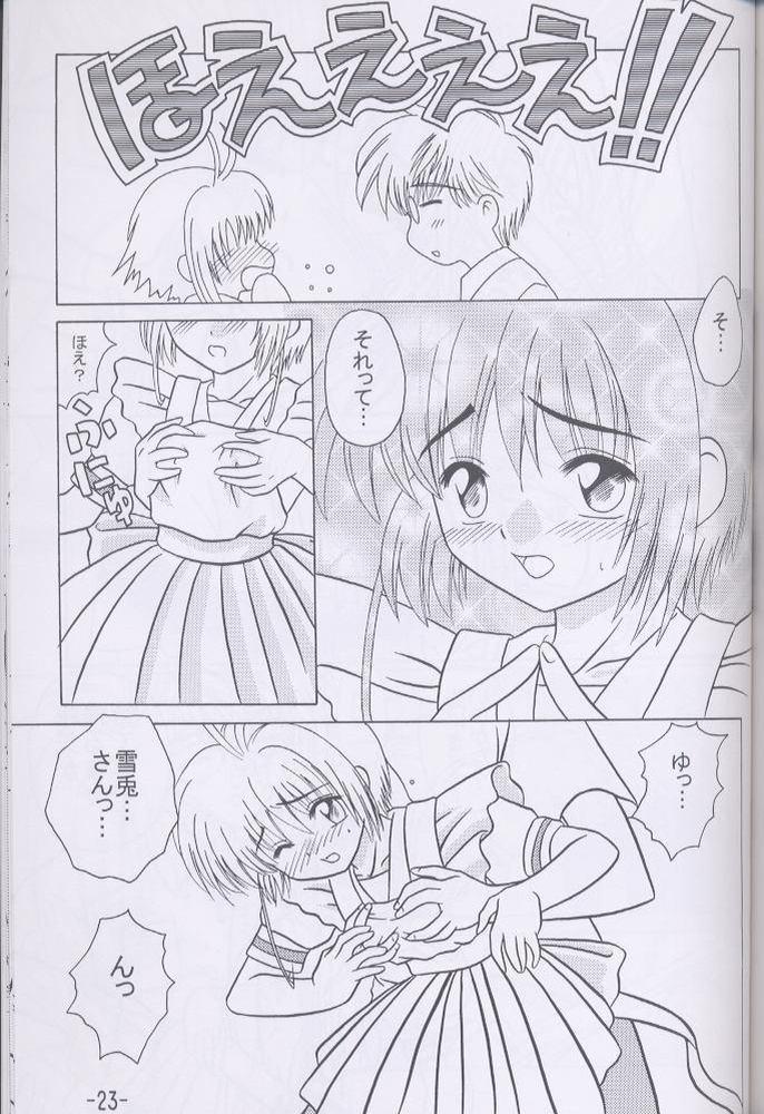 Recipe of Sakura 21
