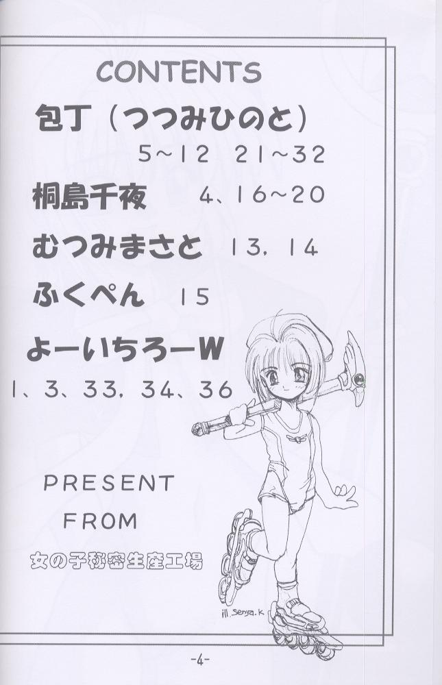 Recipe of Sakura 2