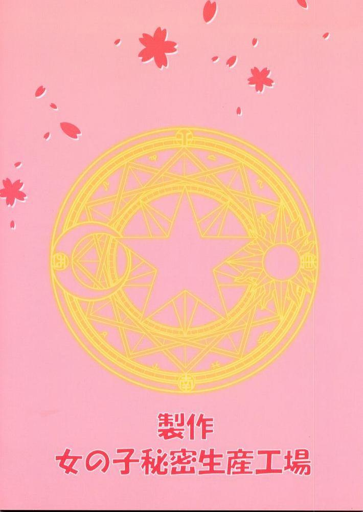 Recipe of Sakura 33