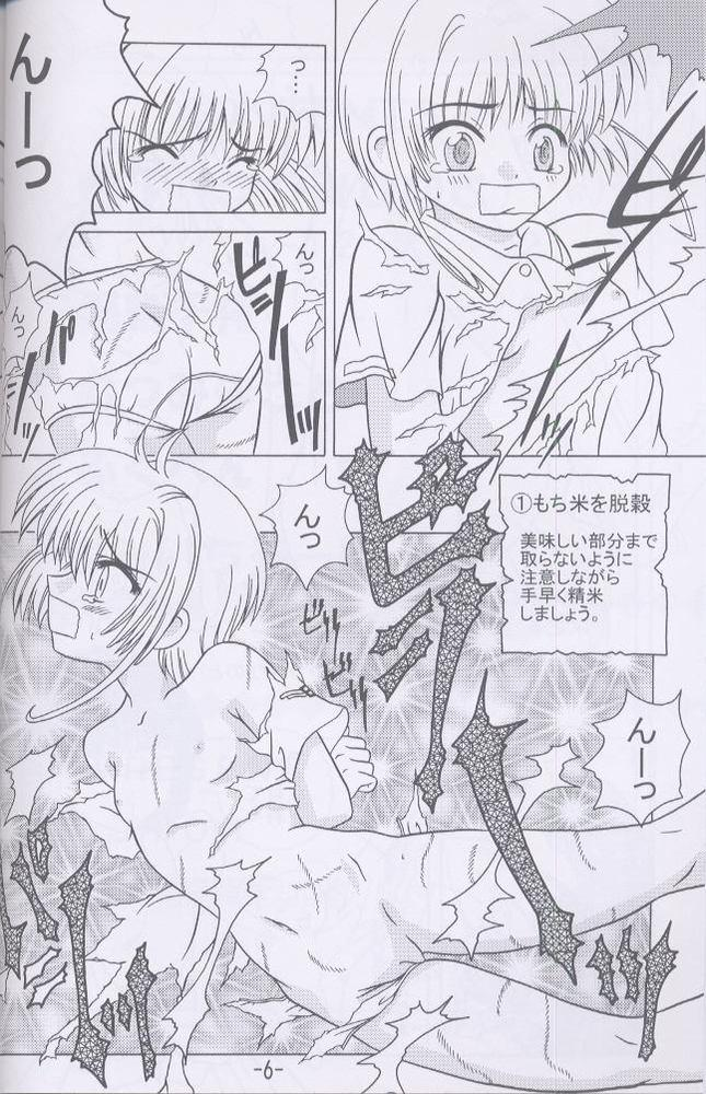 Recipe of Sakura 4
