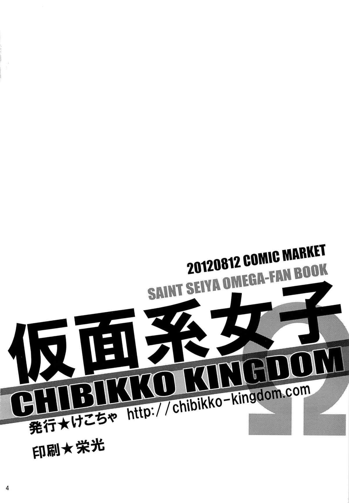 Kamenkei Joshi Ω 2