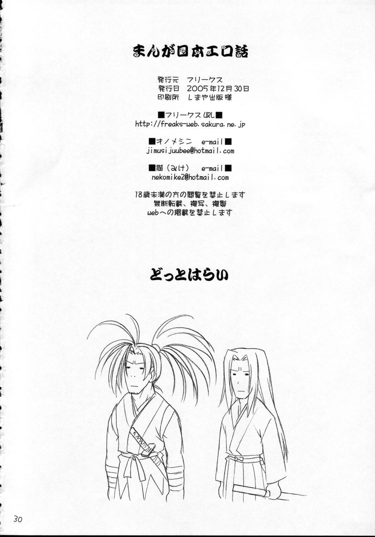 Manga Nippon Ero Banashi 26