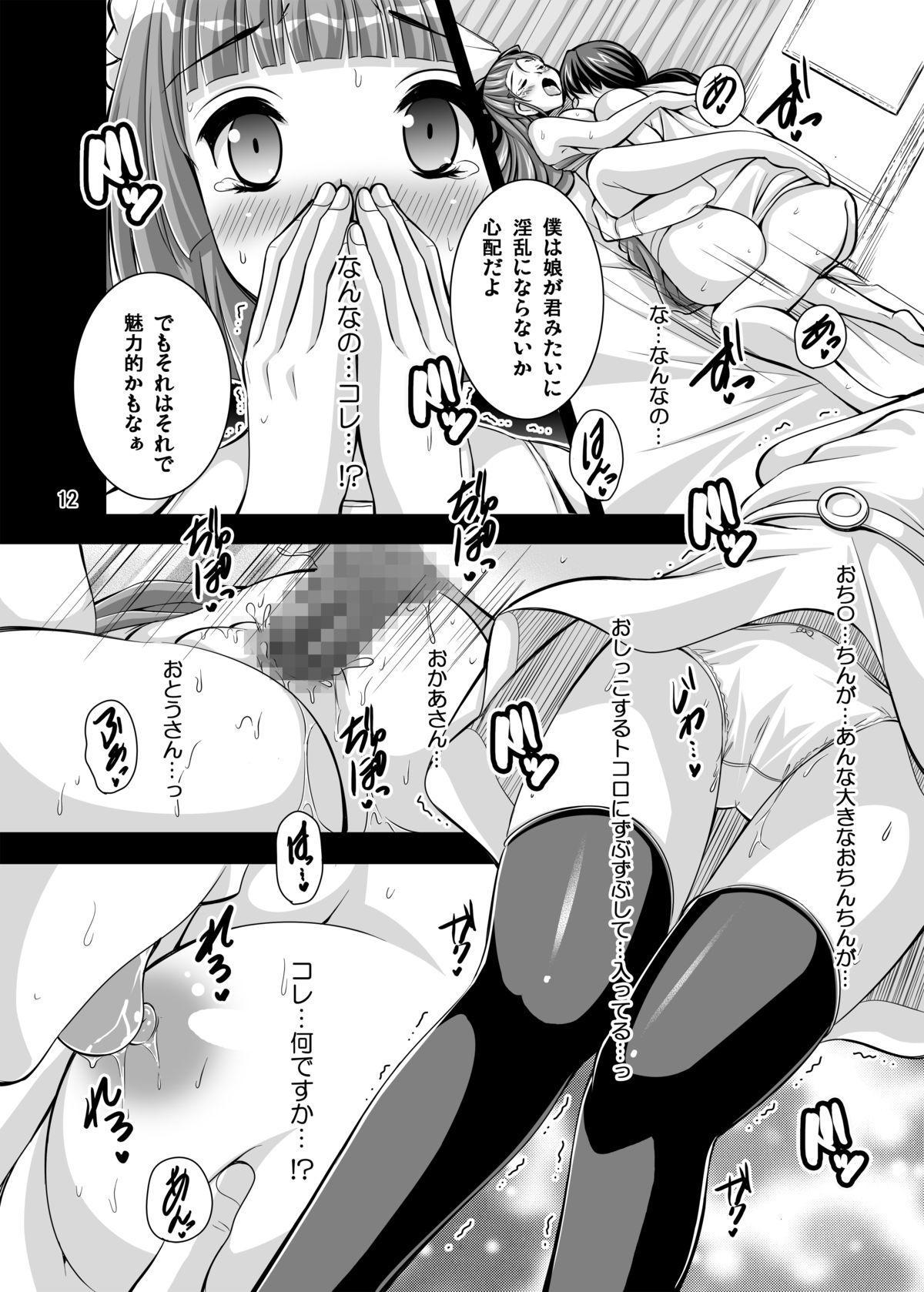 Basha no Naka de Onii-chan to Ecchi Shimasu 11