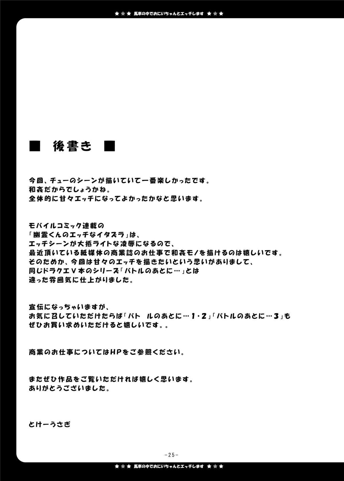 Basha no Naka de Onii-chan to Ecchi Shimasu 24