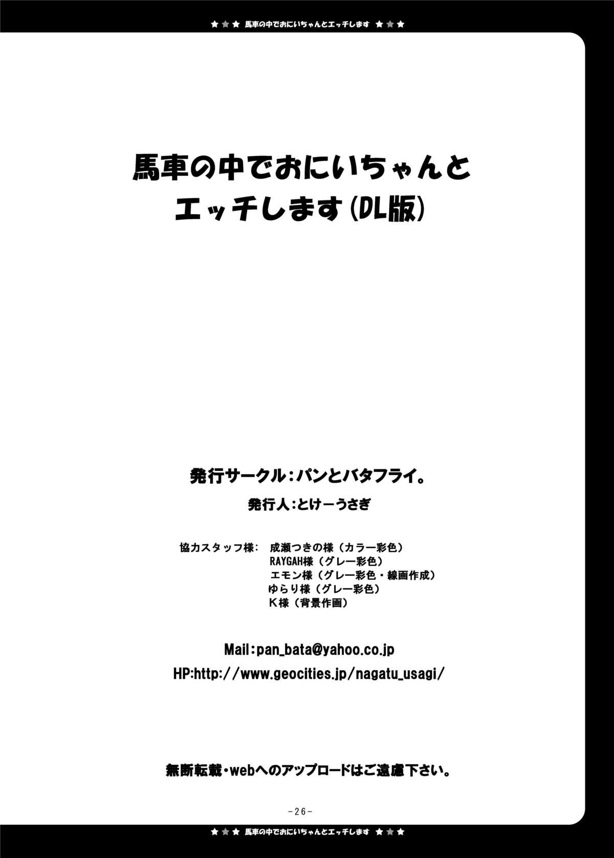 Basha no Naka de Onii-chan to Ecchi Shimasu 25