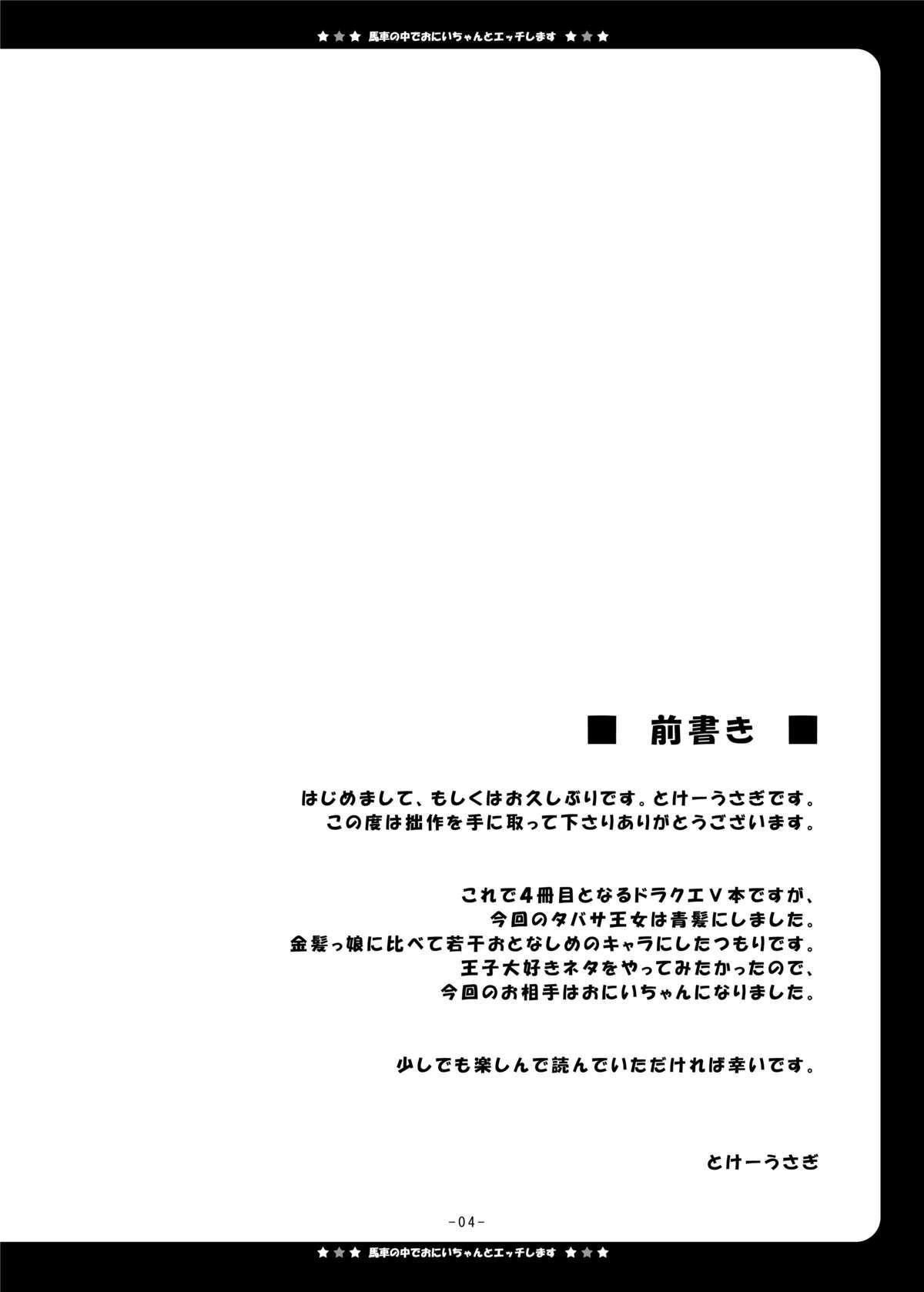 Basha no Naka de Onii-chan to Ecchi Shimasu 3