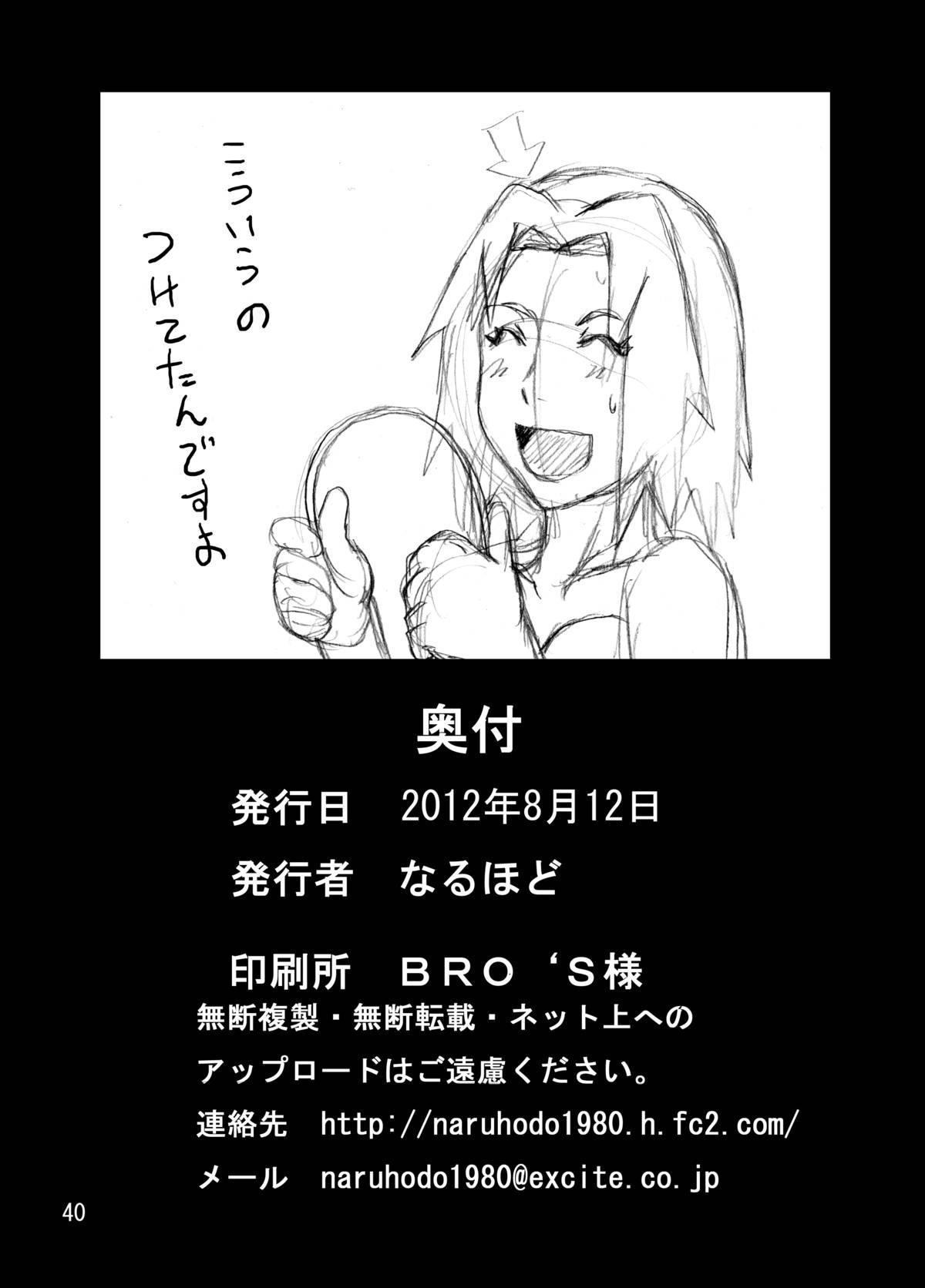 Tsunade no In Suiyoku 40