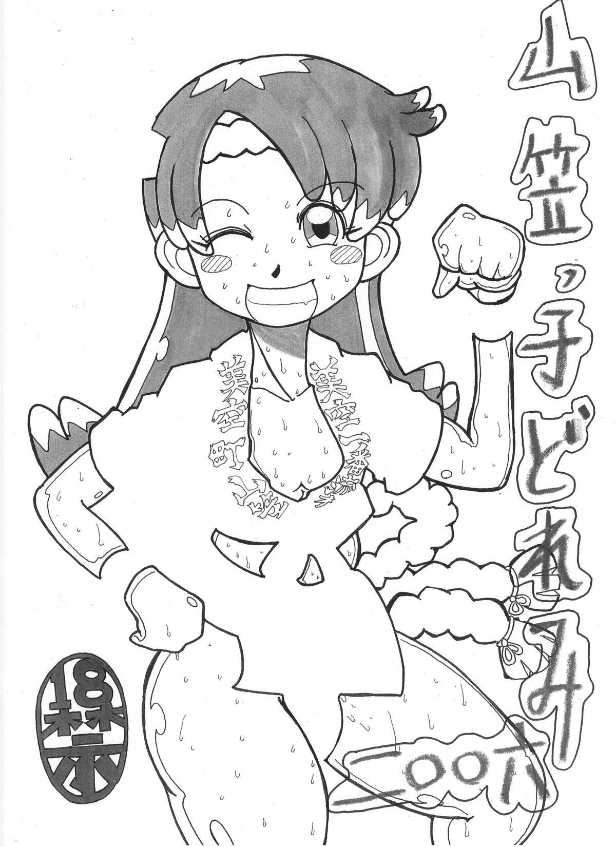 Yamakasakko Doremi 13