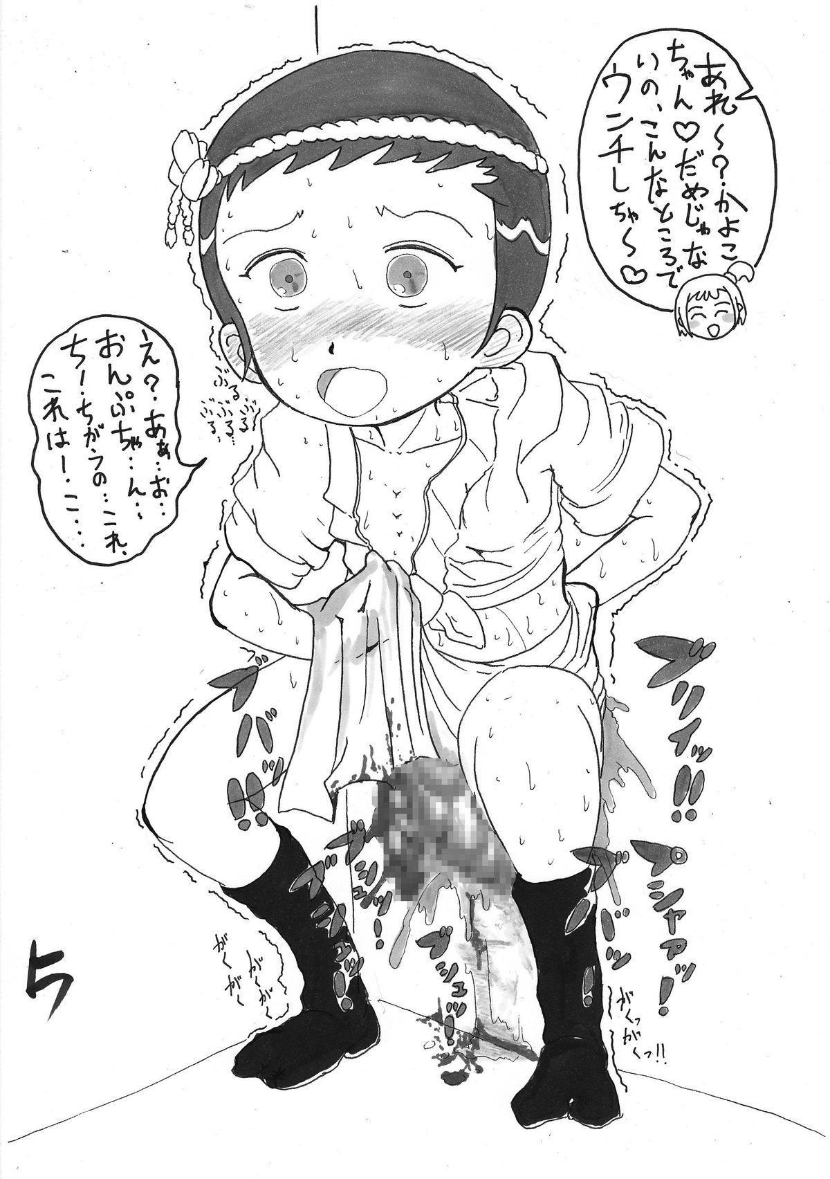 Yamakasakko Doremi 29