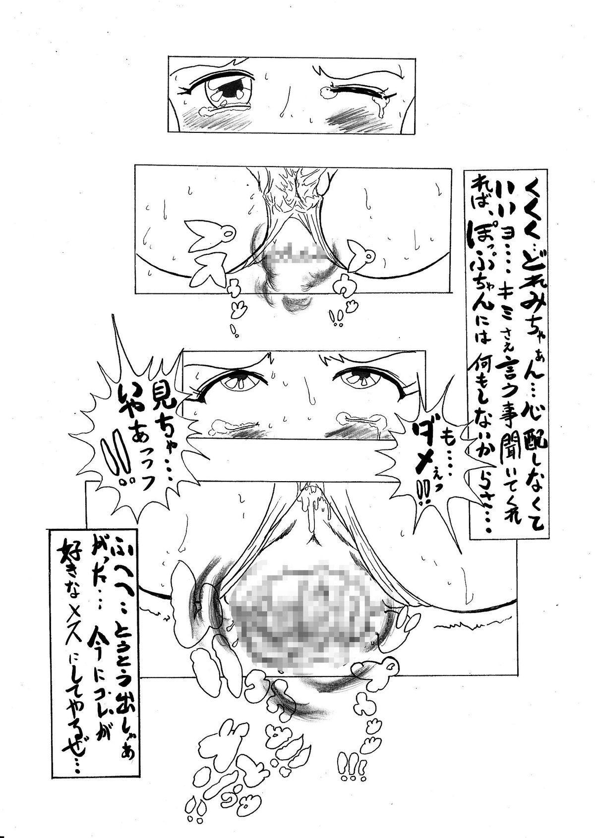 Yamakasakko Doremi 43