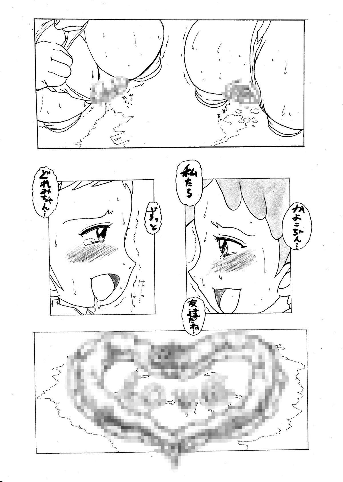Yamakasakko Doremi 45