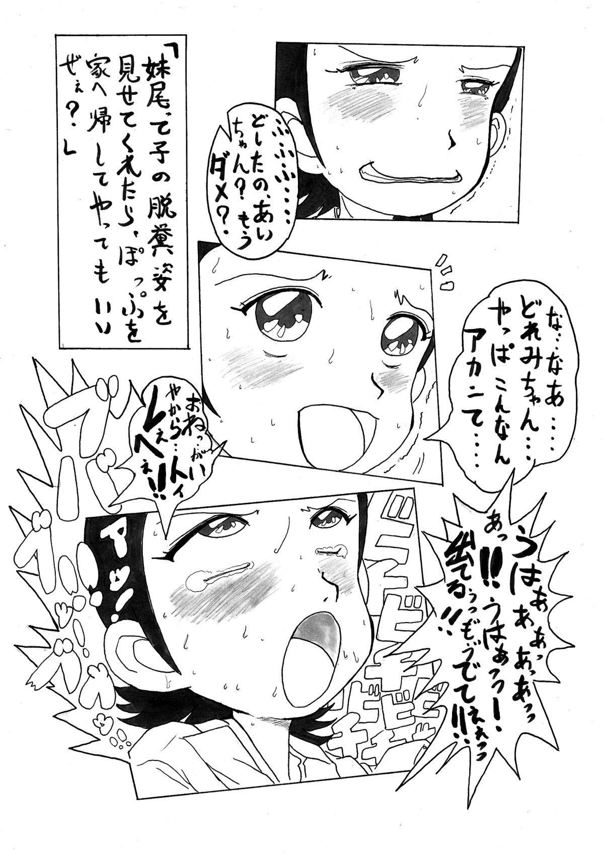 Yamakasakko Doremi 47