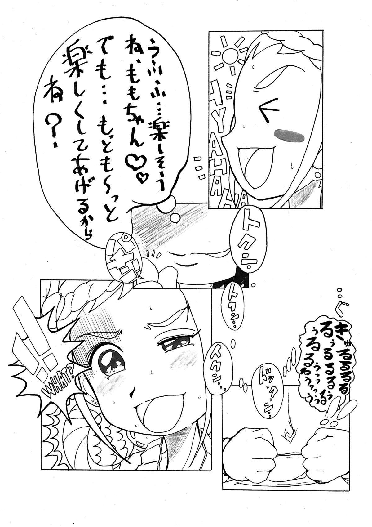 Yamakasakko Doremi 49