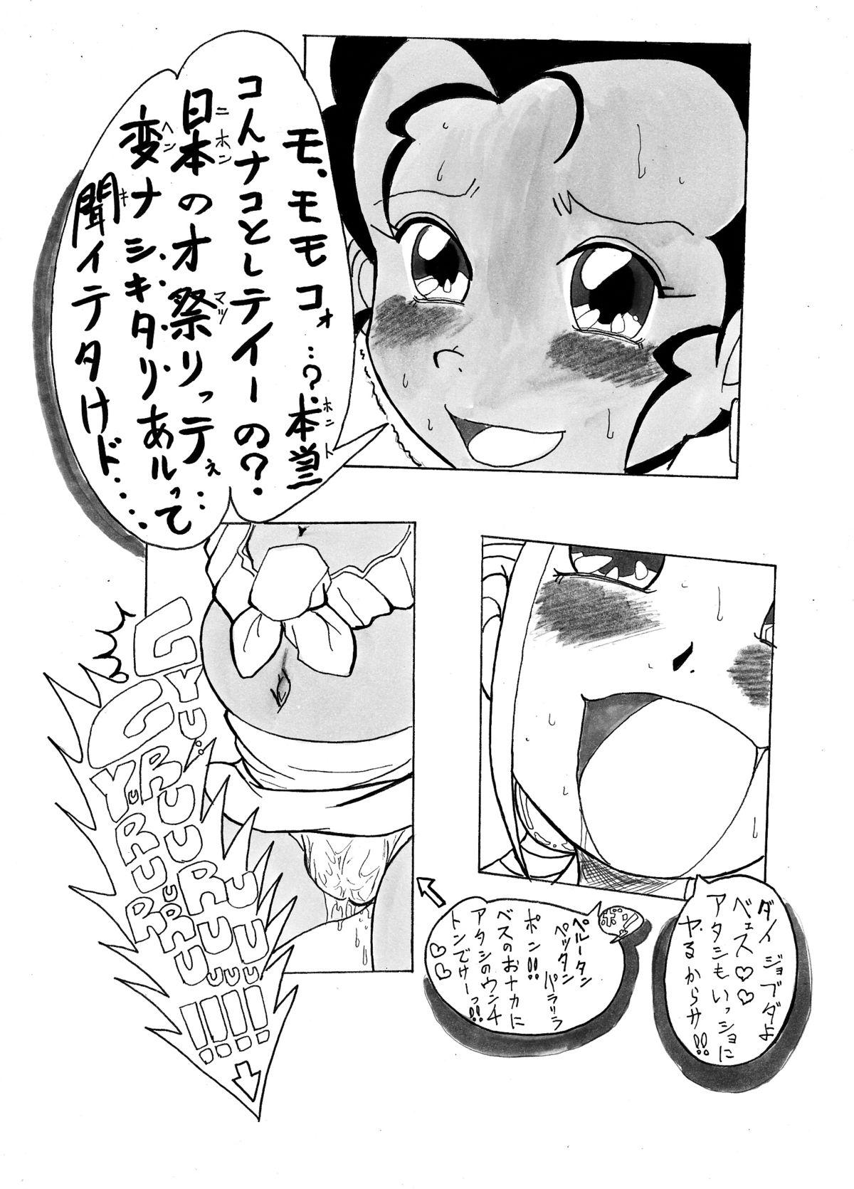 Yamakasakko Doremi 53