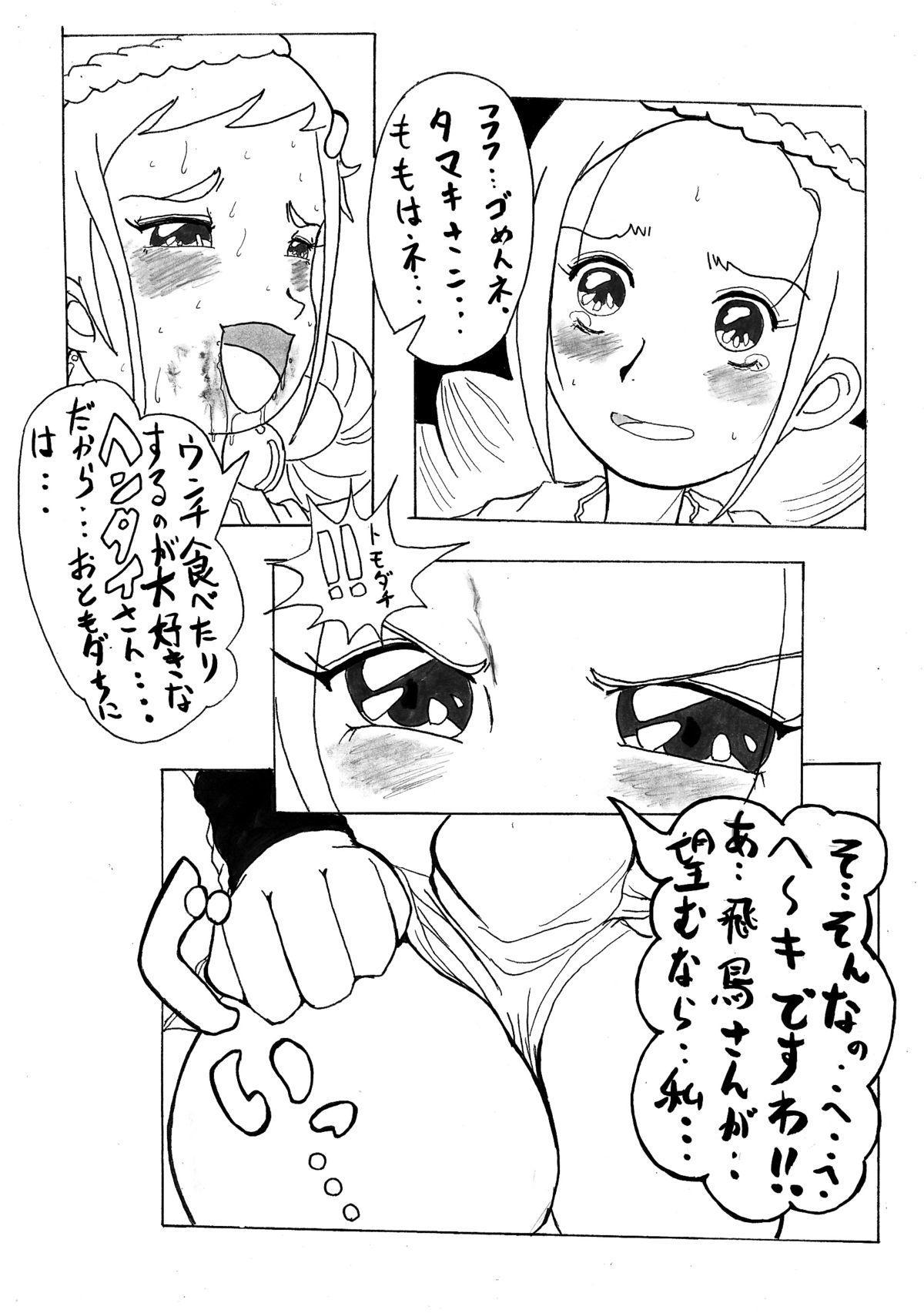 Yamakasakko Doremi 59